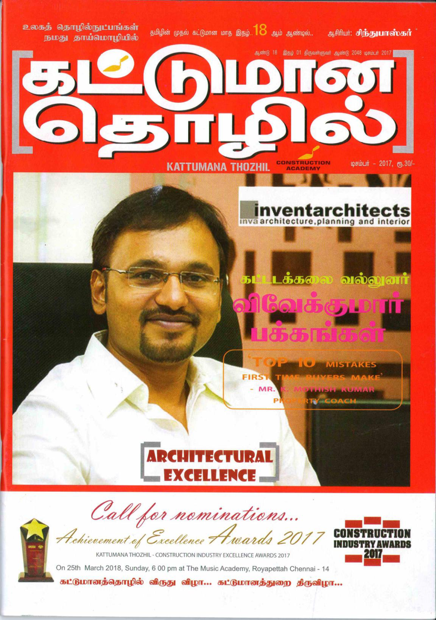 Architectural excellence award by Kattumana Thozhil